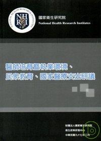 醫師培育執業環境、民眾教育、國家醫療支出研議 /