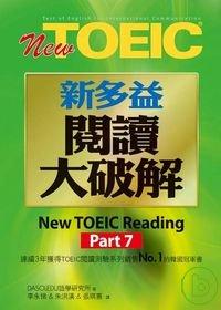 New TOEIC新多益閱讀大破解.