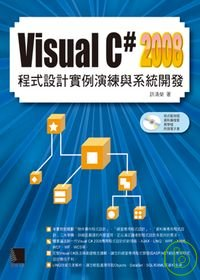 Visual C# 2008程式設計實例演練與系統開發