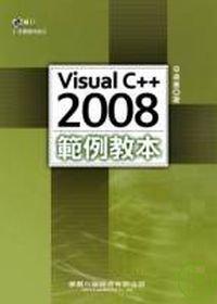 Visual C++ 2008範例教本
