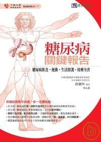 糖尿病關鍵報告 :  糖尿病飲食、運動、生活照護、用藥全書 /