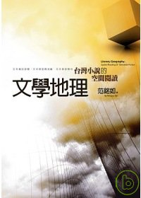 文學地理 =  Literary geography : 台灣小說的空間閱讀 : spatial reading of Taiwanese fiction /