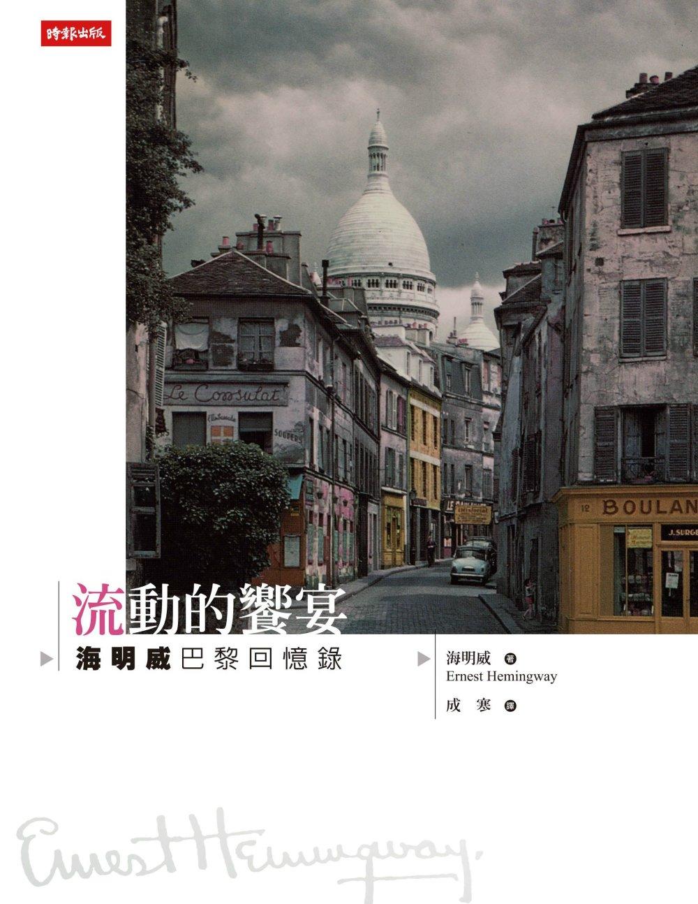 流動的饗宴:海明威巴黎回憶錄
