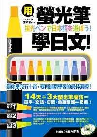 用螢光筆學日文