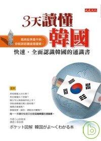 3天讀懂韓國