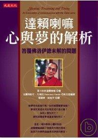 達賴喇嘛:心與夢的解析:答覆佛洛伊德未解的問題