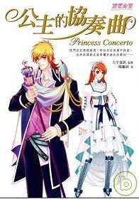 公主的協奏曲 =  Princess concerto /