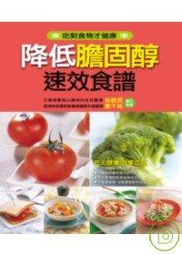 降低膽固醇速效食譜