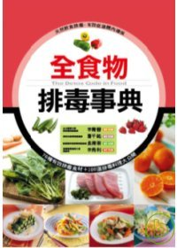 全食物排毒事典 =  The detox code in food /