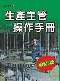 生產主管操作手冊(增訂三版)