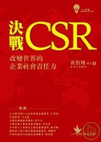 決戰CSR