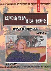 儒家倫理的創造性轉化 :  韋政通倫理思想研究 /