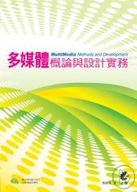 多媒體概論與設計實務 =  MultiMedia : Concepts and Applications /
