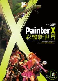 Painter X中文版彩繪新世界