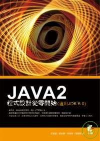JAVA 2程式設計從零開始(適用JDK 6.0)