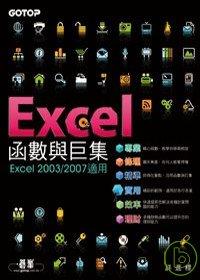Excel函數與巨集 :  Excel 2003/2007適用 /
