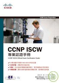 CCNP ISCW專業認證手冊