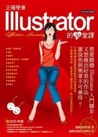 正確學會Illustrator的16堂課