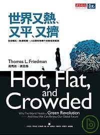 世界又熱、又平、又擠 :  全球暖化、能源耗竭、人口爆炸危機下的新經濟革命 /