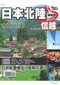 日本北陸Plus信越 :  新潟.富山.石川.福井.長野.岐阜 /