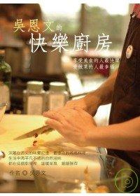 吳恩文的快樂廚房