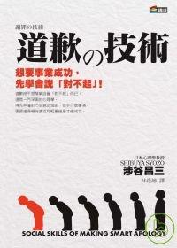 道歉の技術 :  想要事業成功, 先學會說「對不起」! /