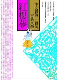 中文經典100句─紅樓夢