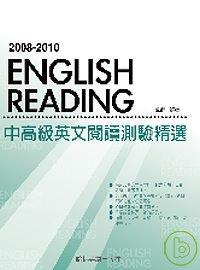 中高級英文閱讀測驗精選.