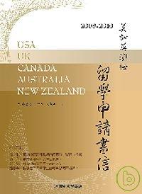 美加英澳紐留學申請書信