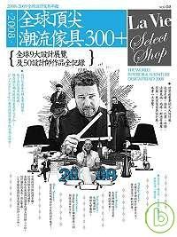 2008全球頂尖潮流傢具300+:全球9大設計展覽及50設計師作品全記錄