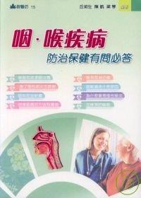 咽.喉疾病防治保健有問必答