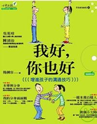 我好,你也好 =  Improve children
