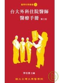 台大外科住院醫師醫療手冊(第三版)