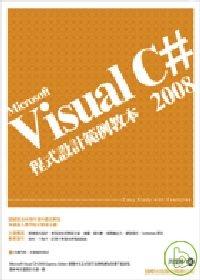 Microsoft Visual C# 2008程式設計範例教本