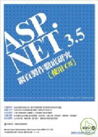 ASP.NET 3.5:網頁製作徹底研究:使用C#