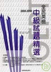 2008-2010全民英檢中級試題精選 /
