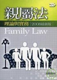 親屬法 =  Family law : 理論與實務 /
