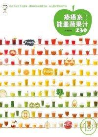 療愈系!能量蔬果汁230 /