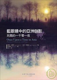 藍眼睛中的亞洲倒影:另類的一千零一夜:stories of harmony and peace