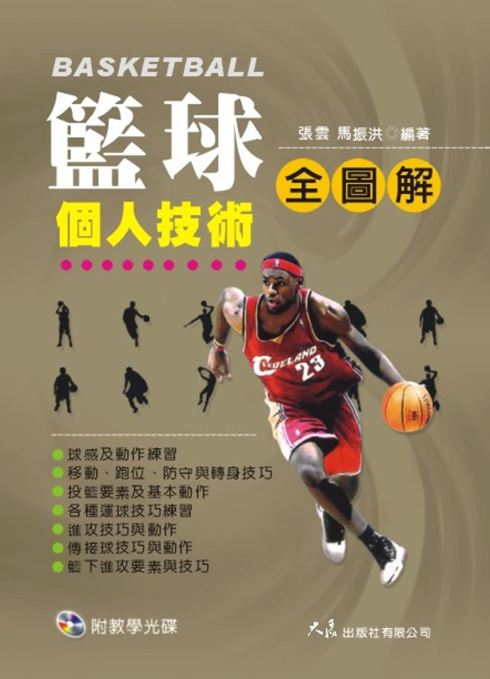 籃球個人技術全圖解 =  Basketball /
