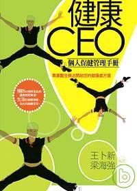 健康CEO:個人保健管理手冊