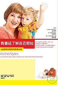 教養從了解自己開始:16種媽咪風格的教養祕訣