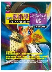 關於藝術學的100個故事 =  100 stories of arts /