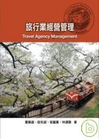 旅行業經營管理