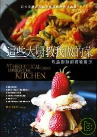 這些大廚教我做的菜:理論廚師的實驗廚房