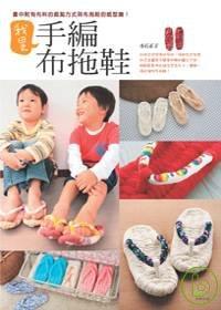 我是手編布拖鞋