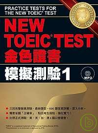 New TOEIC test金色保證書 =  Practice tests for the new TOEIC test : 模擬測驗 /