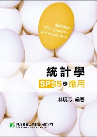 統計學 =  Statistics : SPSS之應用 : SPSS operation andapplication /