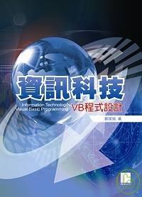 資訊科技:VB程式設計