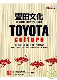 豐田文化- 複製...